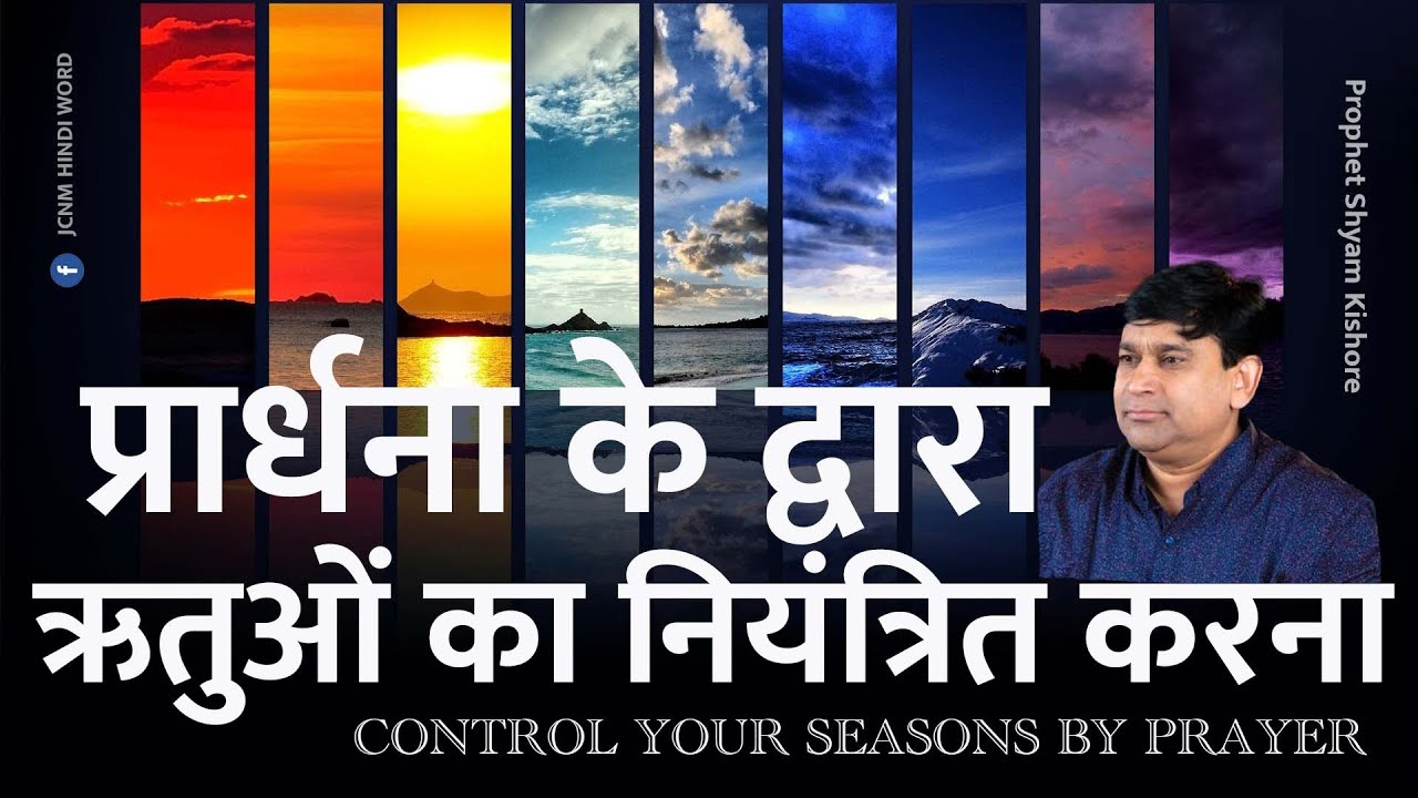 Prayer To Control Seasons: A Sermon By K Shyam Kishore ( 14th May 2017 )