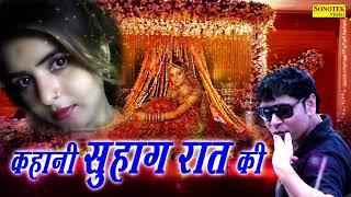 Latest Haryanvi Song   Kahani Suhagraat Ki   Santram Banjara   Full Audio   Dj Song 2018   Trimurti