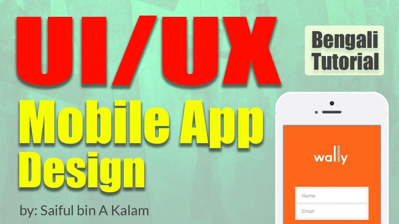design a mobile app