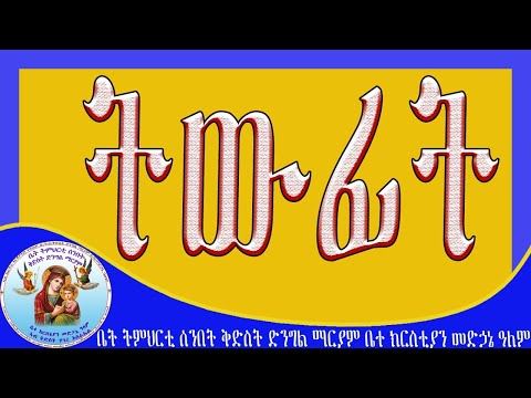 ትውፊት Eritrean Orthodox Tewahdo Church New sbket 2020