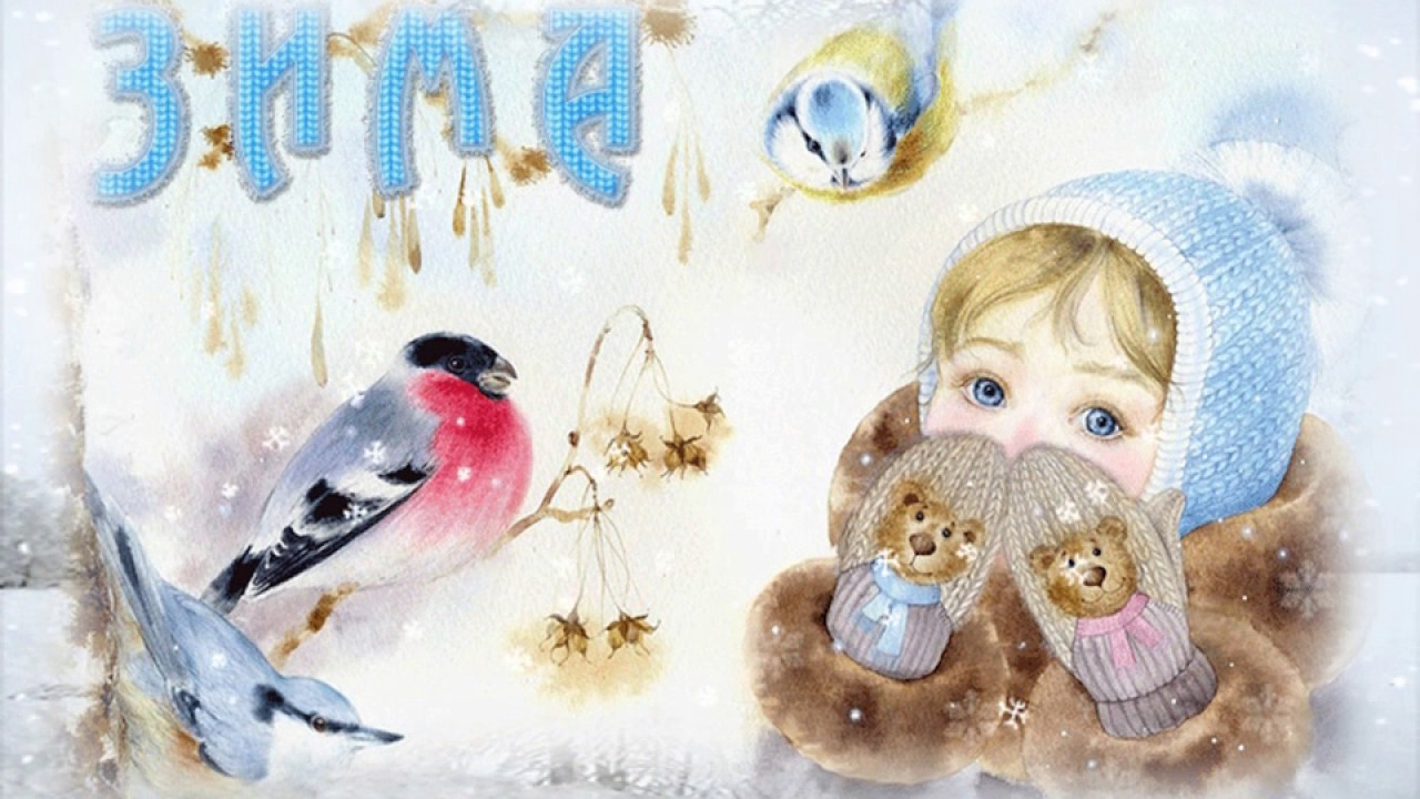 ему решётка зима пришла в картинках с детьми блестящая картинка новым