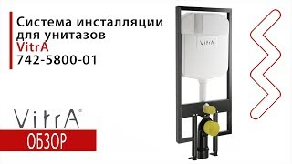 инсталляция для туалета Vitra 742-5800-01