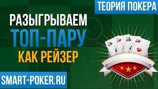 Как играть Топ пару как рейзер (обучение покеру с нуля). Школа покера Smart-poker.ru