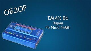 #046 ОБЗОР IMAX B6 Заряд Pb NiCd NiMh