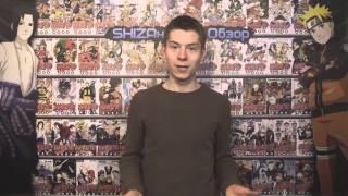 SHIZAнутый Обзор 089: Naruto Shippuuden 311