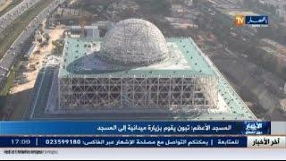 وزير السكن عبد المجيد تبون يقوم بزيارة ميدانية الى المسجد الأعظم