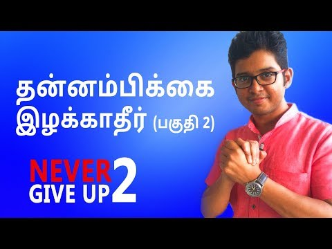 Never Give Up 2 | Motivational Video | Tamil