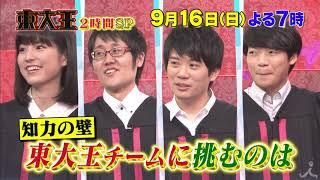 日曜よる7時 『東大王 』9月16日 2時間SP放送予告 今夜は新ルール導入▽...