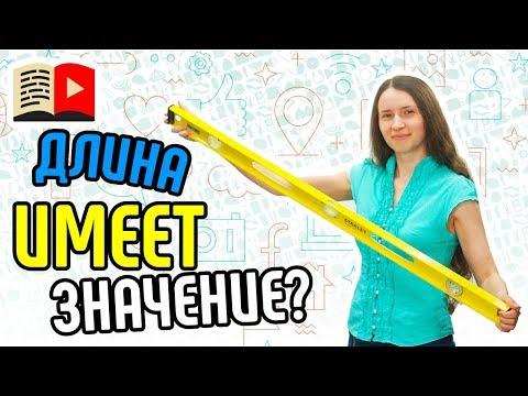 Какой длины делать название видео?