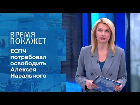 Освободить Навального. Время покажет. Фрагмент выпуска от 18.02.2021