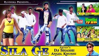 Dj Shashi का और एक सुपरहिट खोरठा विडियो || Shila Ge || New Khortha Video 2017 HD