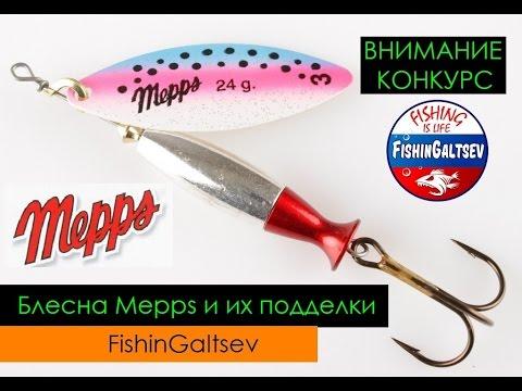 Блесны Mepps и их подделки FishinGaltsev