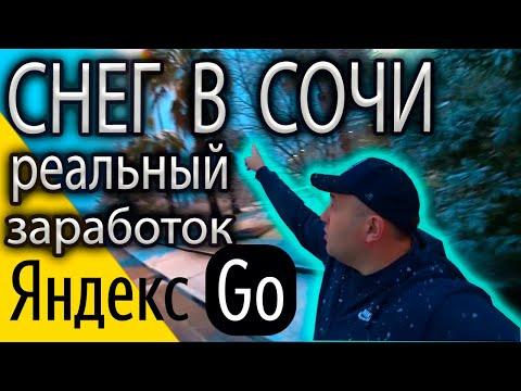 СНЕГ В СОЧИ / РЕАЛЬНЫЙ ЗАРАБОТОК В Яндекс Go / ТАКСИ СОЧИ / ПАПИН СИБИРЯК / ТАКСУЕМ В СОЧИ