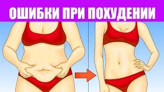 Похудение Топ 10 ошибок Чтобы сбросить лишний вес не нужно