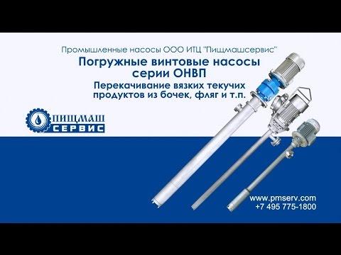 Погружные (бочковые) винтовые насосы серии ОНВП1 ООО ИТЦ