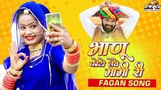 2019 का सबसे Superhit Fagan मामी नाणदा फागण Bhanu Photo Lewe Mami Ri   Rashid Rathi   PRG Music