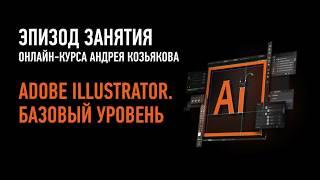Трассировка растровых изображений. Adobe Illustrator. Эпизод занятия. Андрей Козьяков