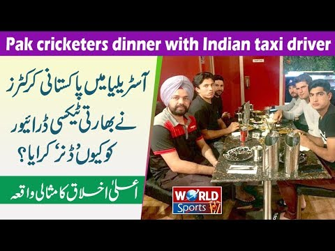 How Indian taxi driver did dinner with Pakistani cricketers | Pak vs Aus