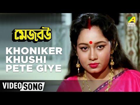 Khoniker Khushi Pete Giye | Mejo Bou | Bengali Movie Song | Asha Bhosle