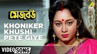 Khoniker Khushi Pete Giye   Mejo Bou   Bengali Movie Song   Asha Bhosle