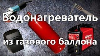 Водонагреватель из газового баллона на 50л(В этом видео Вы увидите как мы сделали из Б\У газового баллона электрический водонагреватель - бойлер на..., 2015-07-09T19:40:19.000Z)