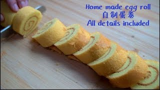 【Home made egg roll】轻奶油松软自制蛋卷,小蛋糕- healthy cake, home made cakes
