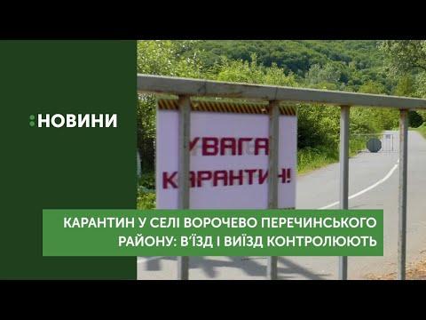 Карантин у селі Ворочево Перечинського району: в'їзд і виїзд контролюють