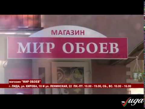 магазин МИР ОБОЕВ