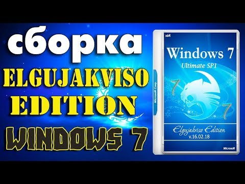 Установка сборки Windows 7 Elgujakviso Edition
