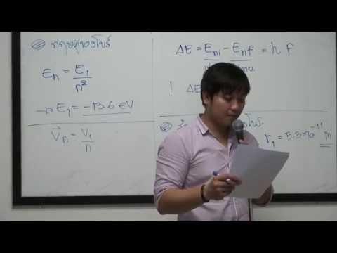 ฟิสิกส์ อะตอม 4