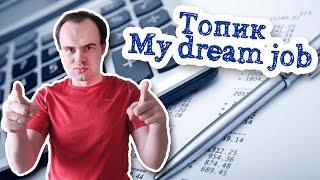 My dream job топик работа моей мечты на английском устная тема