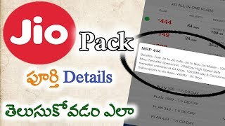 How to know your Jio Pack complete Details | Jio trick