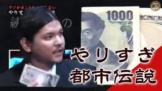 【やりすぎ都市伝説】2008 主題:続!千円札の秘密 語り:Mr.都市伝説 ...