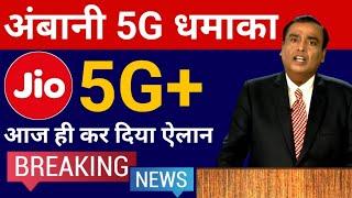 Jio 5G Official Announcement by Mukesh Ambani   Jio 5G Launch Date 2021