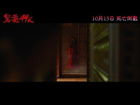 驚夢49天 (49 Days)電影預告