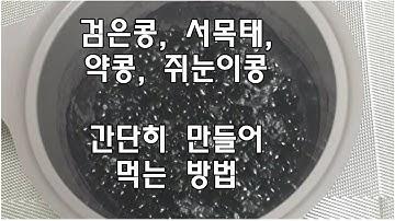 검은콩,서목태,쥐눈이콩,약콩 먹는방법