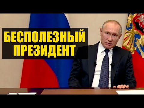 Путин бросил граждан против кризиса один на один