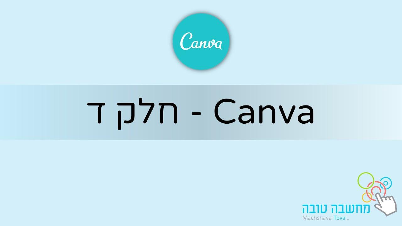 Canva - עיצוב גרפי - חלק ד'  17.08.20