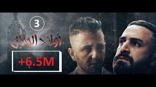 Wlad Hlal - Episode 03 | Ramdan 2019 | أولاد الحلال - الحلقة 3 الثالثة