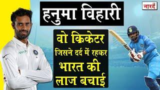 Hanuma Vihari Biography_ Sydney Test Hero Hanuma Vihari की संघर्ष भरी कहानी _Naarad TV Cricket