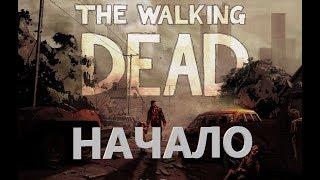 Стрим - The Walking Dead - 1 Сезон - Часть 1 - 19.04.2018