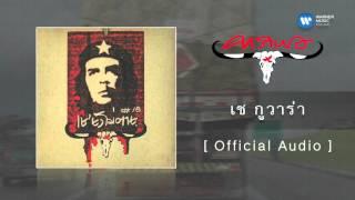 คาราบาว - เช กูวาร่า [Official Audio]
