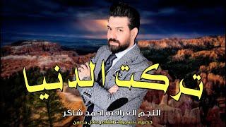 احمد شاكر تركت الدنيا حفلات عراقية 2020 - mp3 مزماركو تحميل اغانى
