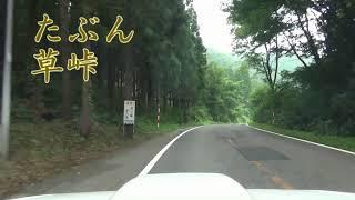 【十二峠・草峠】秋田県仙北市西木町(2013.08.11)