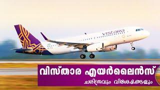 വിസ്താര എയർലൈൻസ്; ചരിത്രവും വിശേഷങ്ങളും | Amazing History of Vistara Airlines
