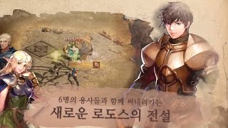 Record of Lodoss War Online - PV - PC