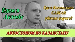 ГДЕ САМАЯ УБИТАЯ ДОРОГА В КАЗАХСТАНЕ? АВТОСТОПОМ ПО КАЗАХСТАНУ | КОСТАНАЙ - АКТОБЕ(Вы хорошо знаете Казахстан? А знаете, где именно находится самый разбитый участок дороги, от которого плачу..., 2016-08-13T03:59:43.000Z)
