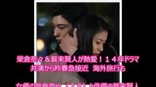 女優の榮倉奈々(28)と俳優の賀来賢人(26)が真剣交際中であるこ...