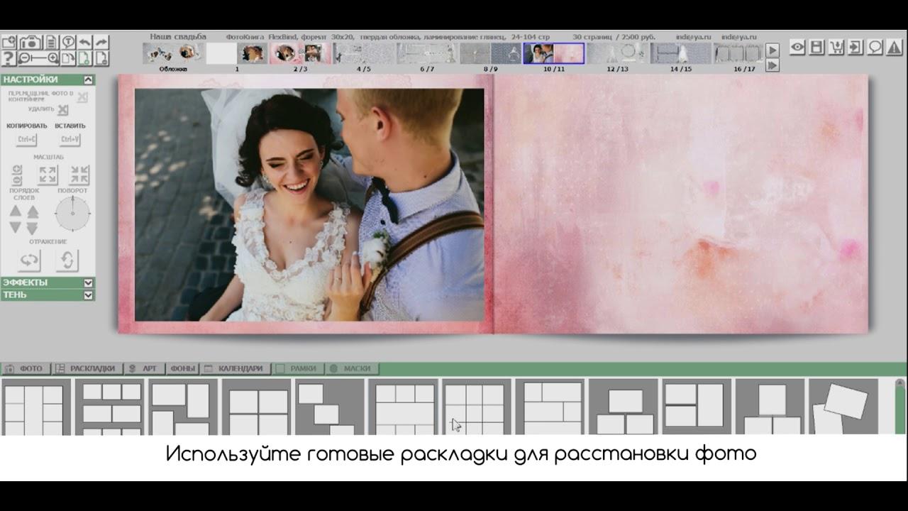 программы создания фотокниги из фото продемонстрировать