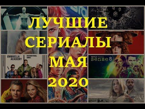 Сериальный гурман - лучшие сериалы мая 2020, новости сериалов, сериал месяца - все о сериалах